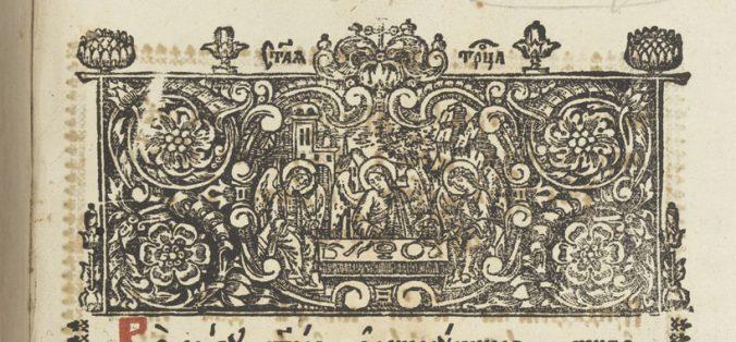 detalj från första sidan i boken, ett träsnitt med tre änglar runt ett bord
