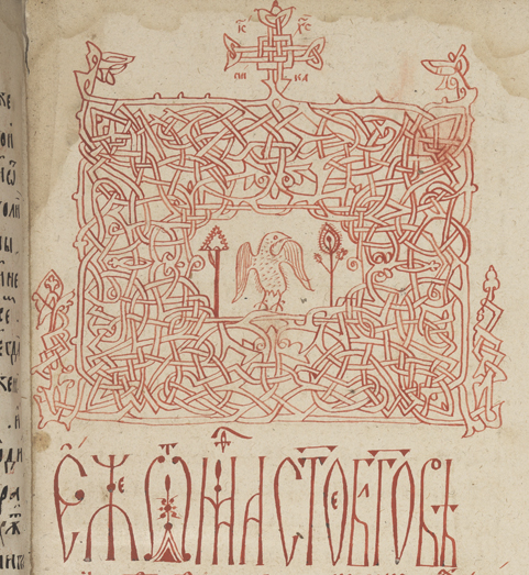 Arabeskmönster som inledande dekoration för ett kapitel i boken, i mitten en fågel mellan två träd, allt i rött.