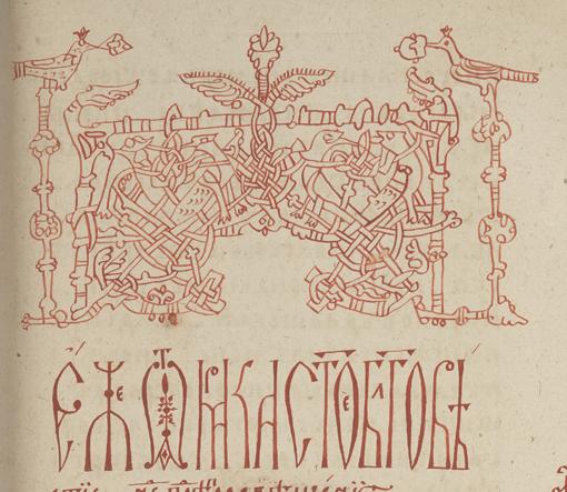 Arabeskmönster som inledande dekoration för ett kapitel i boken, överst två fåglar med kronor på huvudet, allt i rött.
