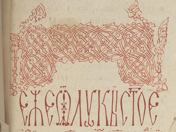 Fältat mönster i rött som en kapitelinledning i boken